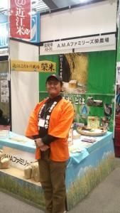 アグリフードEXPO2015大阪