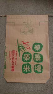 榮米 30kg袋