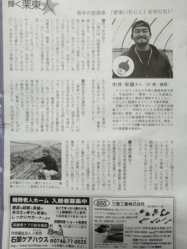 栗東広報誌6月号